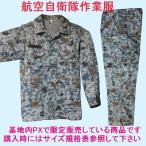 航空自衛隊 デジタル迷彩 作業服(上衣/ズボン)セット