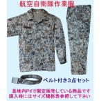航空自衛隊 デジタル迷彩 作業服(上衣/ズボン/ベルト)セット