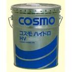 コスモハイドロHV10 省エネルギー型耐摩耗性油圧作動油 20L コスモ石油