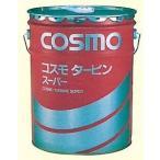 コスモタービンスーパー100 最高級添加タービン油 20L コスモ石油