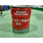 スーパーマルパスDX 10  20L スラッジレス工業用多目的油 JXTG 送料無料 不在置き可 平日配達のみ