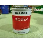 ユニウェイXS 68  20L 高性能摺動面専用油 JXTG 送料無料 不在置き可 平日配達のみ ユニウェイEV後継品