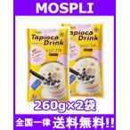 冷凍 タピオカドリンク ミルクティー 260g×2袋 冷凍便発送の画像