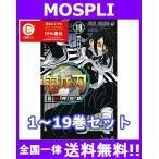 新品 鬼滅の刃 1〜19巻セット コミック 3月入荷予定