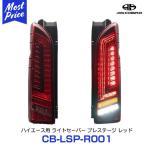 415コブラ COBRA ハイエース用 LED テール ライトセーバー プレステージ レッド 〔CB-LSP-R001〕 ラブラーク HIACE 200系 1型 2型 3型 4型 5型 Eマーク取得
