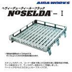 アイバワークス ルーフラック NOSELDA-1 ランドローバー ディスカバリー 5/3ドア LJ/LT ハイ 1400サイズ 1.6m