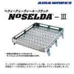 アイバワークス ルーフラック NOSELDA-3 トヨタ ランドクルーザー80  HDJ81:FJ:FZJ80 ミッドロー 1300サイズ 1.6m