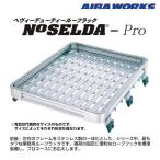 アイバワークス ルーフラック NOSELDA-Pro ニッサン サファリ ハイルーフ Y60 超ハイ 1300サイズ 2.0m