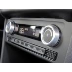 AutoStyle アルミエアコンベゼル 2pcs for VW Polo6C 〔901210〕