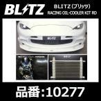 BLITZ ブリッツ RACING OIL-COOLER KIT RD レーシングオイルクーラーキット MAZDA マツダ ロードスター/ロードスターRF〔10277〕