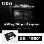 BLITZ ブリッツ アイドリングストップジャンパー Type-2 〔15801〕 マツダ