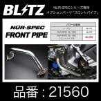 BLITZ ブリッツ FRONT PIPE フロントパイプ HONDA S660 15/04-〔21560〕