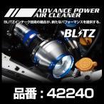 BLITZ ブリッツ アドバンスパワーエアクリーナー ADVANCE POWER AIR CLEANER A3 CORE マツダ ロードスター ND5RC P5-VPR/P5-VP 〔42240〕
