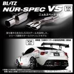 BLITZ ブリッツ マフラー NUR-SPEC ニュルスペック VS 〔62140〕 ロードスター ND5RC