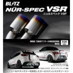 BLITZ ブリッツ マフラー NUR-SPEC ニュルスペック VSR 〔63526V〕 エブリィワゴン 15/02- DA17W NV100 クリッパーリオ 15/03- DR17W