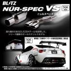 BLITZ ブリッツ マフラー NUR-SPEC VS NISSAN セレナ ハイウェイスター用〔63531〕