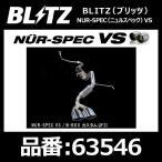 BLITZ ブリッツ マフラー NUR-SPEC ニュルスペック VS HONDA ホンダ N-BOXカスタム JF3 S07B 17/09- 2WD専用 Turbo〔63546〕