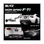 BLITZ ブリッツ マフラー NUR-SPEC F-Ti 〔67151〕 for 86/BRZ