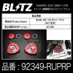 BLITZ ブリッツ DAMPER ZZ-R キャンバー調整機能付きピロアッパーマウント HONDA S660用〔92349-RUPRP〕