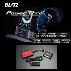 BLITZ ブリッツ パワスロ Power Thro 〔BPT05〕  ハスラー/スクラム/ミニキャブバン/他
