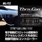 BLITZ ブリッツ スロコン Thro Con THROCON 〔BTSG1〕 トヨタ ダイハツ スバル