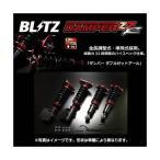 BLITZ ブリッツ 車高調整 DAMPER ZZ-R ダンパー ダブルゼットアール シビック TYPE-R (CIVIC TYPE-R) 97/08-00/09 EK9 B16B 〔92445〕
