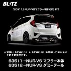 BLITZ ブリッツ マフラー NUR-SPEC VS 〔63511〕 フィット(FIT) 13/09- DBA-Gk3 L13B