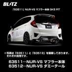BLITZ ブリッツ マフラー NUR-SPEC VS 〔63511〕 フィットハイブリッド(FIT HYBRID) 13/09- DAA-GP5 LEB-H1