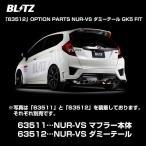 BLITZ ブリッツ マフラー NUR-SPEC VSダミーテール 〔63512〕 フィット(FIT) 13/09- DBA-GK5 L15B
