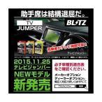 Yahoo!モーストプライスブリッツ BLITZ テレビジャンパー TV JUMPER TV切り替えタイプ 〔TSS01〕