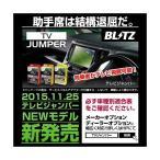 Yahoo!モーストプライスブリッツ BLITZ テレビジャンパー TV JUMPER TV切り替えタイプ 〔TST35〕