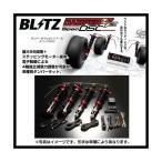 BLITZ ブリッツ 車高調整 ZZ-R specDSC セレナ C25,CC25 05/05〜10/11 MR20DE 〔93410〕