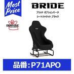 BRIDE ブリッドシート ブリッドシートジャケット (P71APO) 1枚