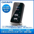 CARMATE カーメイト エンジンスターターセット TE-W5100 〔TE36/TE421〕 RX-8 H17.10〜H21.05 SE系