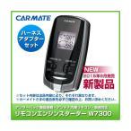 CARMATE カーメイト リモコンエンジンスターターセット TE-W7300 〔TE54/TE432〕 ステップワゴン H17.05〜H18.05 RG1〜4系 セキュリティアラーム装着車