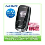 CARMATE カーメイト リモコンエンジンスターターセット TE-W7300 〔TE36/TE421/TE404〕 RX-8 H15.04〜H16.08 SE系 イモビライザー装着車
