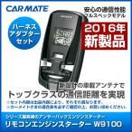 CARMATE カーメイト リモコンエンジンスターターセット TE-W9100 〔TE26/TE438〕 エクストレイル H16.12〜H19.08 T30系 インテリジェントキー