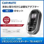CARMATE カーメイト リモコンエンジンスターター  TE-X401T XE1/TE202