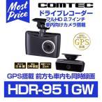 ショッピングドライブレコーダー コムテック 2カメラ ドライブレコーダー 〔HDR-951GW〕
