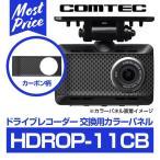コムテック ドライブレコーダー HDR-352GHP/HDR-352GH/HDR-351H専用カラーパネル カーボン柄 〔HDROP-11CB〕