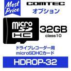 コムテック ドライブレコーダー用 microSDHCカード32GB class10 HDROP-32
