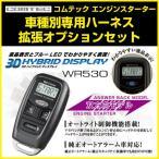 コムテック エンジンスターターセット WR530 〔Be-153/Be-970〕 ハイラックス/サーフ(ピックアップは取付不可) H3.9-H7.12 N130系