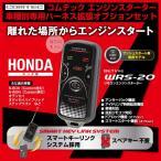 コムテック エンジンスターターセット 〔WRS-20/Be-H301/Be-970〕 ステップワゴン H27.4〜 RP1/2/3/4 Honda スマートキーシステム・イモビ装着車