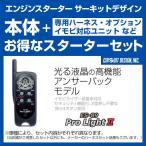 エンジンスターター サーキットデザイン ES-89 ProLight2 〔ESL24/VH116/FOH01/EP030/EP070〕 フィット GD# 15.10〜17.12  キーレス付車