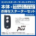 エンジンスターター サーキットデザイン Pico950 〔ESP40/VS113P/EP177〕 エブリィバン DA17V 27.2~ プッシュスタート無車