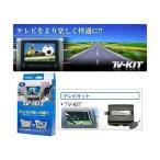 TV-KIT 日産 ディーラーオプション MP313D-A 日産オリジナルナビゲーション 2DIN ハイスペックナビ 2013年モデル NTV385(切替タイプ)