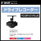 エフ・アール・シー フォーストコム ドライブレコーダー (100万画素) 赤外線LEDライト付き FC-DR707PLUS ドライブレコーダー