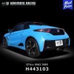 柿本改 マフラー カキモトレーシング GTbox 06&S ジーティーボックス 〔H443103〕 S660(α/β) 15/04-