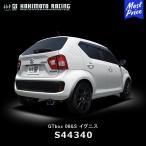 柿本改 マフラー カキモトレーシング GTbox 06&S ジーティーボックス 〔S44340〕 イグニス ハイブリッド 16/02-