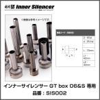 柿本改 カキモト インナーサイレンサー GT box 06&S 専用 〔SIS002〕